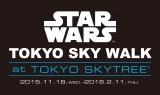11月18日から東京スカイツリー・天望回廊全体を映画『スター・ウォーズ』の世界観で演出する『STAR WARS TOKYO SKY WALK at TOKYO SKYTREE』を開催(C)TOKYO-SKYTREE (C)2015 Lucasfilm Ltd. & TM. All Rights Reserved.