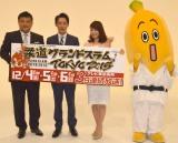 (左から)吉田秀彦、小泉孝太郎、秋元玲奈アナウンサー、ナナナ (C)ORICON NewS inc.