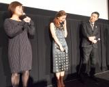 Huluオリジナルドラマ『フジコ』の完成披露舞台あいさつに登壇した(左から)真梨幸子氏、尾野真千子、村上正典監督 (C)ORICON NewS inc.