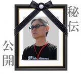 堤幸彦監督が『視覚探偵 日暮旅人』の裏話を語り尽くす『遺言』がHuluにて放送(C)日本テレビ