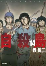 11月27日に発売される「自殺島」14巻
