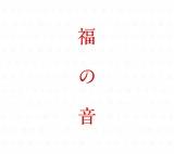 よくよく見ると、白地部分に歌詞が…福山雅治ベストアルバム『福の音』通常盤三方背ケース