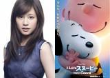 """CG/3D映画『I LOVE スヌーピー THE PEANUTS MOVIE』(12月4日公開)""""スヌーピー大好き""""前田敦子が熱弁するテレビスポット解禁"""