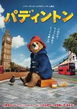 パディントンの視点でロケ撮影した映像で、観客をロンドン観光に誘う