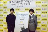 『世界から猫が消えたなら』がオーディオブック化 (左から)原作者の川村元気氏、主演・朗読を担当した小野大輔