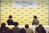 (左から)川村元気氏、小野大輔=『世界から猫が消えたなら』オーディオブック化記者会見