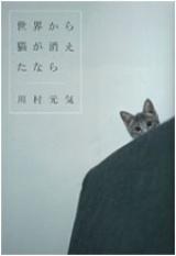 『世界から猫が消えたなら』書影