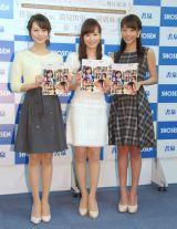 (左から)高見侑里、皆藤愛子、岡副麻希 (C)ORICON NewS inc.