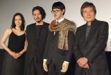 (左から)中谷美紀、オダギリジョー、オダギリジョーのマネキン、小栗康平監督 (C)ORICON NewS inc.