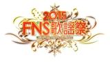 『2015FNS歌謡祭』今年は2日にわけて放送 (C)フジテレビ