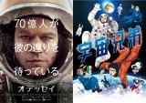 映画『オデッセイ』とテレビアニメ『宇宙兄弟』のコラボ予告編が公開