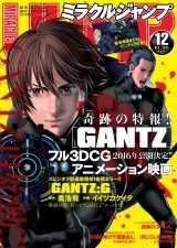 ミラクルジャンプ12月号で『GANTZ』の新作フル3DCGアニメーション映画の公開を発表(C)奥浩哉・イイヅカケイタ/集英社