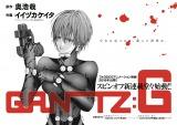 『GANTZ』の新作スピンオフ連載『GANTZ:G』(C)奥浩哉・イイヅカケイタ/集英社