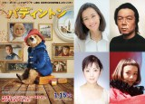 映画『パディントン』で日本語吹き替え声優を務める(左上から時計回り)木村佳乃、古田新太、三戸なつめ、斉藤由貴