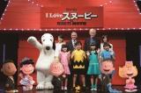 映画『I LOVE スヌーピー THE PEANUTS MOVIE』ジャパン・スペシャル・イベントの模様