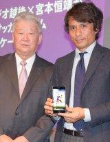 スポーツ界の未来について語った(左から)セルジオ越後氏、宮本恒靖氏 (C)ORICON NewS inc.