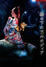 中島みゆき『夜会VOL.18「橋の下のアルカディア」』がミュージックDVD部門1位