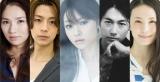 1月スタートのTBS系火曜ドラマ『ダメな私に恋してください』出演者(左から)野波麻帆、三浦翔平、深田恭子、ディーン・フジオカ、ミムラ