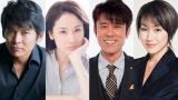 『ボクの妻と結婚してください。』が映画化。主演は織田裕二(左端)、ヒロインの妻役は吉田羊(左から2番目)、原田泰造、高島礼子が共演