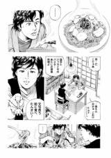 パスタを食するシーン=『エンジェル・ハート』第61話「リョウの手料理」原画カット(C)北条司/NSP 2010