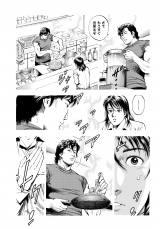 『エンジェル・ハート』第61話「リョウの手料理」原画カット(C)北条司/NSP 2010