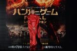 映画『ハンガー・ゲーム FINAL:レボリューション』公開記念イベントに登場した小林幸子
