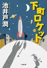 実売で100万部を突破した『下町ロケット』(池井戸潤/小学館)