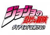 jojo4_logo