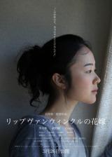 岩井俊二監督の新作映画『リップヴァンウィンクルの花嫁』に主演する黒木華 (C)RVWフィルムパートナーズ