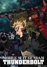 アニメシリーズ最新作『機動戦士ガンダム サンダーボルト』は配信サービスで(C) 創通・サンライズ