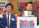 和牛のネタ順は4番=『M-1グランプリ2015』の決勝進出者発表  (C)ORICON NewS inc.