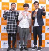 パンサー(左から)菅良太郎、向井慧、尾形貴弘 (C)ORICON NewS inc.