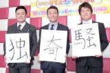 今年を表す漢字一文字を披露した(左から)有田哲平、上田晋也、林修 (C)ORICON NewS inc.