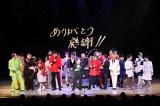多くのゲストが出演した池乃めだか芸能生活50年記念公演
