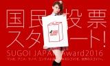 日本のスゴイ!を、世界のスゴイ!へ。『SUGOI JAPAN Award2016』国民投票受付中