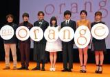 映画『orange -オレンジ-』(12月12日公開)完成披露試写会より