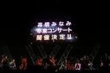 AKB48の高橋みなみの卒業コンサート日程が発表された(C)AKS