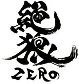 TVシリーズ『絶狼<ZERO>』も2016年に放送