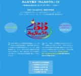 『NHKみんなのうた 55 アニバーサリー・ベスト』ホームページ