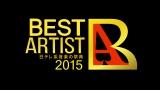 日本テレビ系音楽特番『ベストアーティスト 2015』の最高視聴率は19.6%(C)日本テレビ