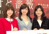 『新・牡丹と薔薇』取材会に出席した(左から)逢沢りな、黛英里佳、伊藤かずえ (C)ORICON NewS inc.