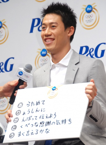 母への感謝の気持ちをテーマに「ありがとう」作文を披露した錦織圭選手=『P&Gリオデジャネイロ五輪 ママの公式スポンサー』発表会 (C)ORICON NewS inc.
