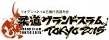 テレビ東京系で12月4日〜6日に放送(C)テレビ東京