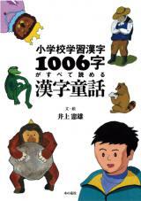 『小学校学習漢字1006字がすべて読める漢字童話』が急上昇