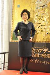 映画『黄金のアデーレ 名画の帰還』イベントに出席した中村玉緒