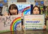 3周年記念のワンマンライブが決定したさんみゅ〜の山内遥(左)と小林弥生(右) (C)ORICON NewS inc.