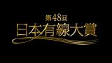 『第48回日本有線大賞』各賞決定