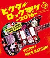 第3回『ビクターロック祭り』は来年2月14日に幕張で開催