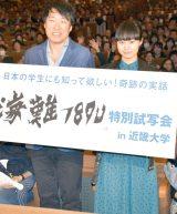 舞台あいさつに登壇した(左から)田中光敏監督、忽那汐里 (C)ORICON NewS inc.