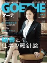 月刊「ゲーテ」表紙&巻頭グラビアを飾る山本彩